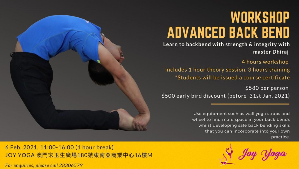 【後彎瑜珈研習坊 - 安全後彎的技巧與秘訣】 【Workshop of back bend safely - Secret key to deep back bending 】